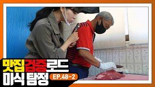 [미식 탐정] EP.48-2 신선한 고기를 위한 정육점…