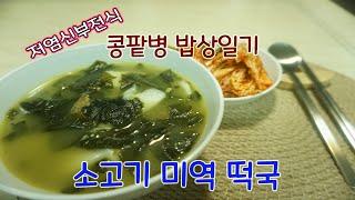 저염건강요리.신부전증식단.k--food- 소고기미역떡국…