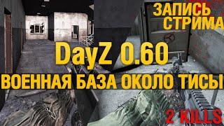 [Стрим] DayZ 0.60 - Поход на базу в Тисы