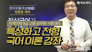 [에듀피디] 특성화고 고졸 공무원 인사혁신처 지역인재 …