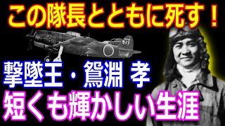 【すごい日本人】日本海軍最強の剣部隊、隊長・鴛淵孝と紫電改!本土防空のため散った超精鋭部隊の勇敢なる戦い!