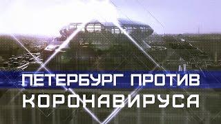 Петербург против коронавируса. Дистанционное обучение