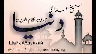 Дунё Кори Низомиддин دنیا قاری نظام الدین
