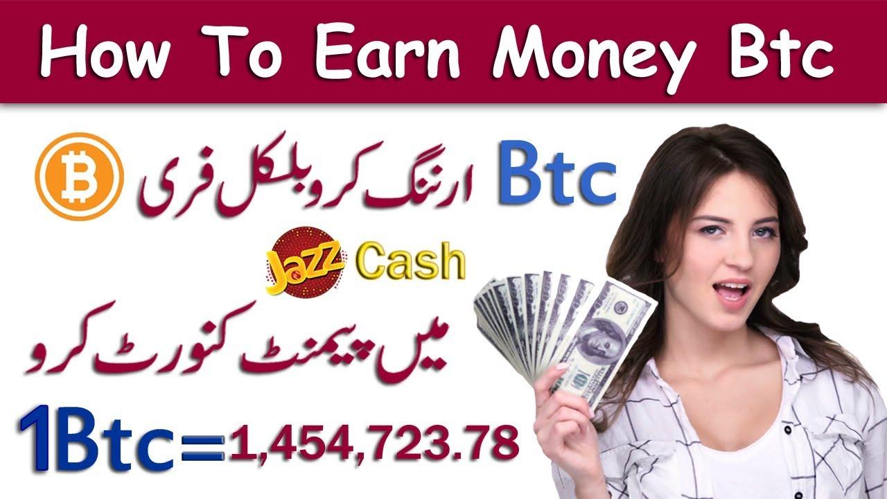 How to earn bitcoins in pakistan iman all ireland hurling final 2021 betting calculator