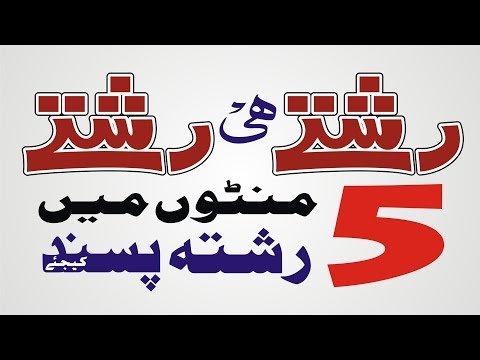Zaroorat Rishta | Find Life Partner in 5 Minutes | Matchmaking Head Office Lahore