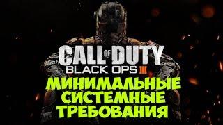 видео Системные Требования Call of Duty Black Ops 3