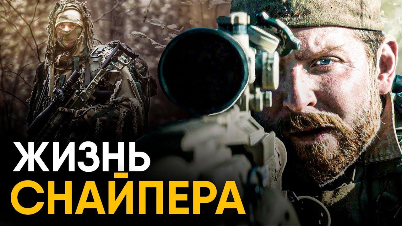 Величайший снайпер в истории. История профессии.