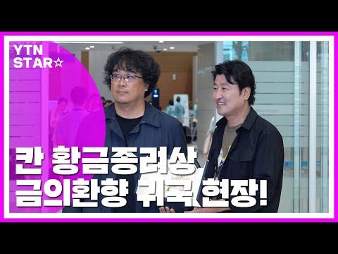 [Y영상] '칸 황금종려상' 봉준호X송강호, 금의환향 귀국 현장 / YTN