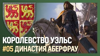 Королевство УЭЛЬС [Crusader Kings III] №5