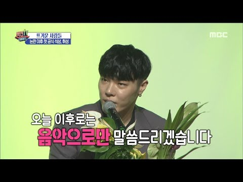 [HOT] The First Official Appearance After The Controversy,섹션 TV 20190509