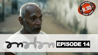 Thaththa Sirasa TV 29th July 2018 Ep 14 HD Thumbnail