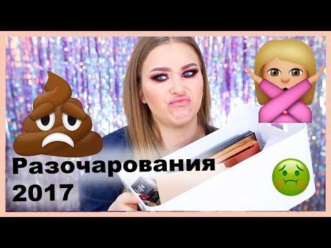 КОСМЕТИЧЕСКИЕ РАЗОЧАРОВАНИЯ 2017!