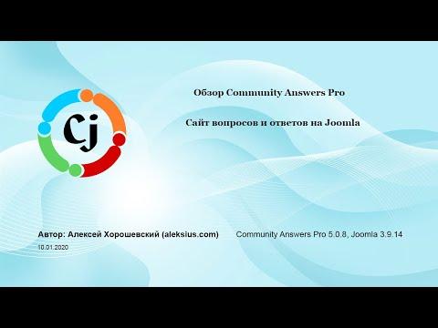 Community Answers Pro – вопросы и ответы в Joomla