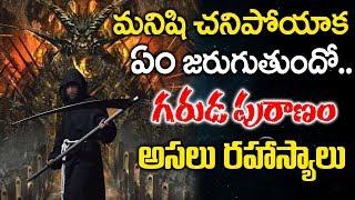 గరుడ పురాణం రహస్యాలు | Unknown Shocking Facts about Garuda Puranam in Telugu | PlayEven