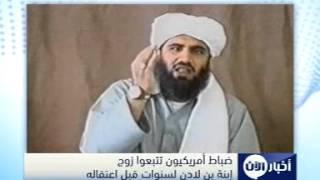 ضباط أمريكيون تتبعوا صهر بن لادن لسنوات قبل اعتقاله