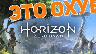 Horizon: Zero Dawn │ ОБЗОР ШЕДЕВРА