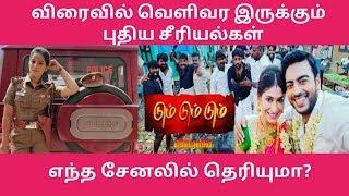New Serials Coming Soon   Pandavar Illam Serial Today Episode   Run Serial   Sun TV Upcoming Serials