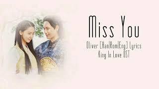 Oliver 올리버 Miss You 보고싶다 Han Rom Eng Lyrics The King In Love OST Part 8