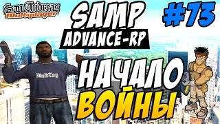 Advance-Rp [SAMP] #73 - НАЧАЛО ВОЙНЫ