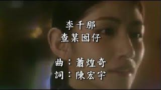 李千那-查某囡仔-KTV歌詞版