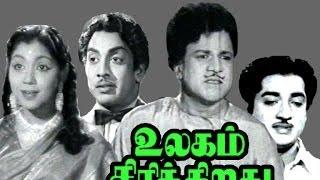 Ulagam Sirikirathu Tamil  Movie -1977