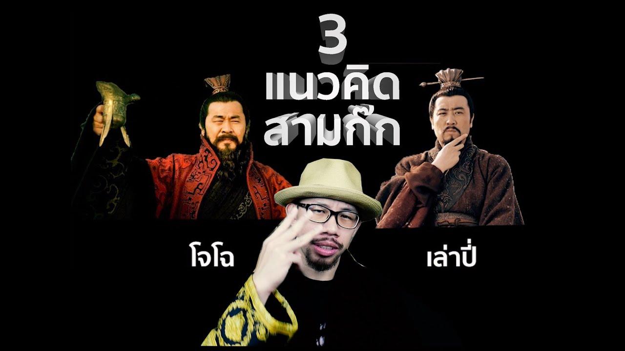 3 แนวคิดจาก สามก๊ก - การบริหารแบบสามก๊ก