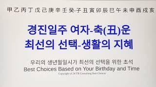 경진 일주 여자 축(丑)운-최선의 선택 생활의 지혜
