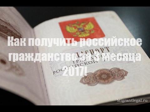 Российское Гражданство за 3 месяца! Упрощенный порядок 2017.