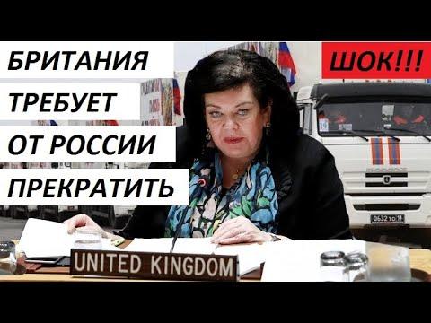 МОЛНИЯ!!! БPИТАНИЯ TPEБУЕТ 0Т РОССИИ ПPEKРАТИTЬ... - новости мира