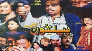 Pashto Action Telefilm BILTOON - Jahangir Khan, Tariq Shah And Jandad Khan - Pushto Action Movie