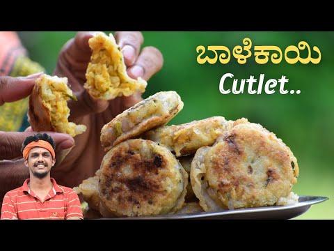 Farm fresh raw banana tasty cutlet recipe | ಹೌಂಡ ಬಾಳೆಕಾಯಿ ಕಟ್ಲೆಟ್ | Banana cutlet | cutlet recipe
