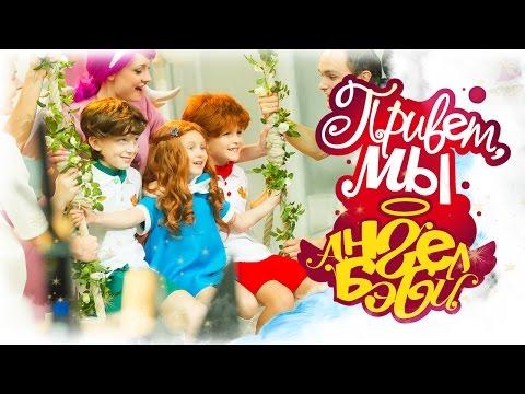Город Ангел Бэби - Привет, Мы Ангел Бэби! - Песенки для детей