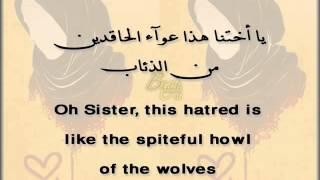 Gadour L'artistou - Ya o5tana .... يا اختنا بالله لا يغويك ذا الشيطان