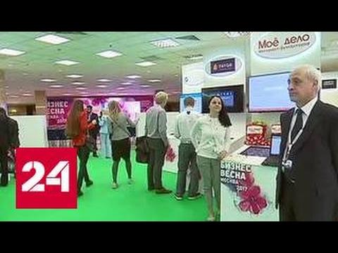 """В Москве открылся форум """"Бизнес-Весна 2017"""""""