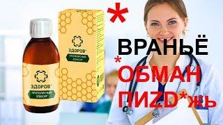 Даю 100000 рублей, за результат лечения хронического гастрита. Разоблачение мошенников и обманщиков