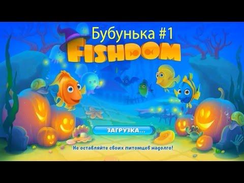 Fishdom Игра Три в Ряд Головоломка #1