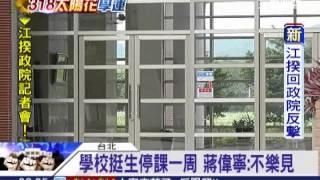 北大清大社會科系 未來停課一周│三立新聞台
