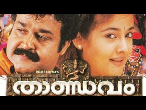 Thandavam Malayalam Full Movie