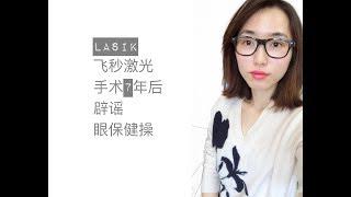LASIK准分子近视眼手术七年后分享 圆锥角膜?瞎?辟谣