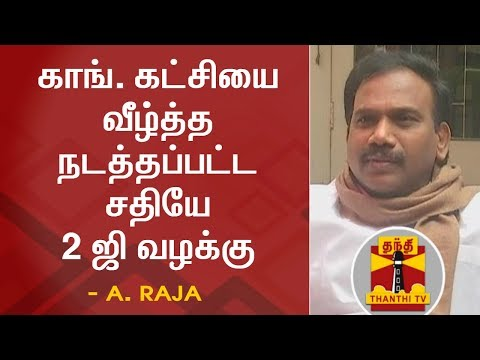 2G Case was a Conspiracy to bring down UPA Govt | A. Raja | FULL PRESS MEET | Thanthi TV