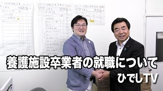 横浜文化体育館近くにあるNPO法人フェアスタートサポートの永岡鉄平代表...