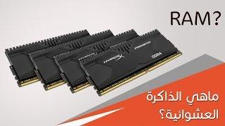 سلسلة تعليمية:ماهي الذاكرة العشوائية RAM ؟