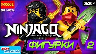 Ninjago минифигурки лего Decool 0071-0076, обзор китайских минифигурок лего ниндзя #2 [Мои Игрушки]