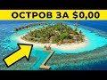 11 Островов, Которые Никто Не Хочет Покупать Ни За Какие Деньги