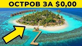 11 Острово, Которые Никто Не Хочет Покупать Ни За Какие Деньги