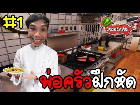 จำลองทำอาหาร โคตรเหมือนจริง เป็นพ่อครัววันแรก!   Cooking Simulator #1