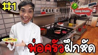 จำลองทำอาหาร โคตรเหมือนจริง เป็นพ่อครัววันแรก! | Cooking Simulator #1