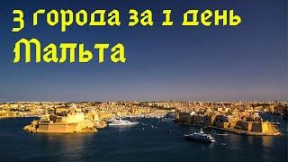 ТРИ города Мальты за 1 день! Полная Трилогия Нашего Путешествия