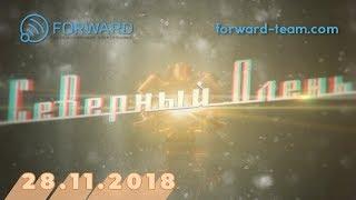 """""""Северный олень"""" от 28.11.2018"""