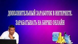 Заработок  на Московской Бирже онлайн,обучение трейдингу.